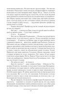 Хольмградские истории — фото, картинка — 11