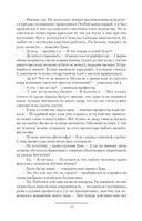 Хольмградские истории — фото, картинка — 12