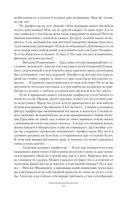 Хольмградские истории — фото, картинка — 13