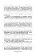 Хольмградские истории — фото, картинка — 7