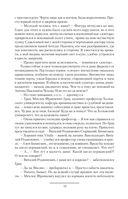 Хольмградские истории — фото, картинка — 8