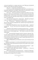 Хольмградские истории — фото, картинка — 9