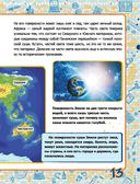 Планета Земля — фото, картинка — 13