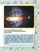 Планета Земля — фото, картинка — 9