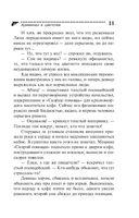 Барби Мценского уезда, или Криминал в цветочек — фото, картинка — 11