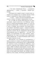 Барби Мценского уезда, или Криминал в цветочек — фото, картинка — 12