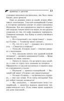 Барби Мценского уезда, или Криминал в цветочек — фото, картинка — 13