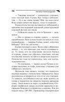 Барби Мценского уезда, или Криминал в цветочек — фото, картинка — 14