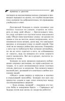 Барби Мценского уезда, или Криминал в цветочек — фото, картинка — 15