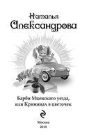Барби Мценского уезда, или Криминал в цветочек — фото, картинка — 3