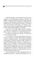 Барби Мценского уезда, или Криминал в цветочек — фото, картинка — 5