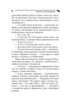 Барби Мценского уезда, или Криминал в цветочек — фото, картинка — 6