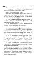 Барби Мценского уезда, или Криминал в цветочек — фото, картинка — 7