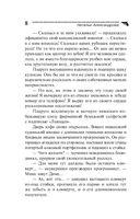 Барби Мценского уезда, или Криминал в цветочек — фото, картинка — 8