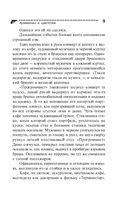 Барби Мценского уезда, или Криминал в цветочек — фото, картинка — 9