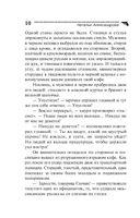 Барби Мценского уезда, или Криминал в цветочек — фото, картинка — 10