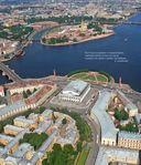 Санкт-Петербург. Дворцы и усадьбы — фото, картинка — 1