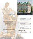 Санкт-Петербург. Дворцы и усадьбы — фото, картинка — 2