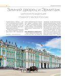Санкт-Петербург. Дворцы и усадьбы — фото, картинка — 12