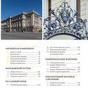 Санкт-Петербург. Дворцы и усадьбы — фото, картинка — 3