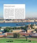 Санкт-Петербург. Дворцы и усадьбы — фото, картинка — 6