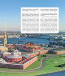 Санкт-Петербург. Дворцы и усадьбы — фото, картинка — 7