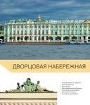 Санкт-Петербург. Дворцы и усадьбы — фото, картинка — 10
