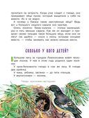 Рассказы и сказки о природе — фото, картинка — 12
