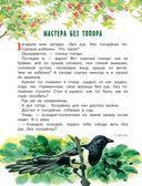 Рассказы и сказки о природе — фото, картинка — 14