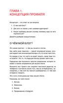 Продвижение личных блогов в Инстаграм — фото, картинка — 10