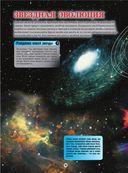 Космос — фото, картинка — 10