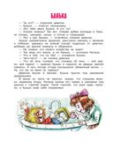 Домовёнок Кузька — фото, картинка — 10