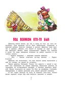 Домовёнок Кузька — фото, картинка — 7