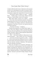 Сказки старого Вильнюса. Том 3 — фото, картинка — 9