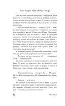 Сказки старого Вильнюса. Том 3 — фото, картинка — 11
