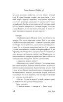 Сказки старого Вильнюса. Том 3 — фото, картинка — 13