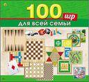 Игры для всей семьи. 100 игр в 1 — фото, картинка — 1