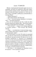 Месть Спящей красавицы (м) — фото, картинка — 6