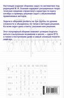 Сборник задач по математике для поступающих в вузы. Алгебра — фото, картинка — 9