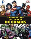 Энциклопедия персонажей DC Comics — фото, картинка — 1