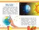 Планета Земля — фото, картинка — 3