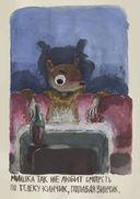 Мишка алкоголик — фото, картинка — 2