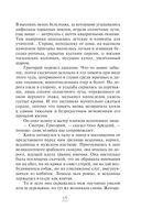 Антик с гвоздикой (м) — фото, картинка — 15