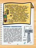 Наука и техника — фото, картинка — 14