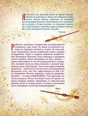Руны. Как создать реальную Волшебную Палочку — фото, картинка — 7