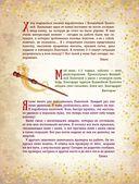 Руны. Как создать реальную Волшебную Палочку — фото, картинка — 8