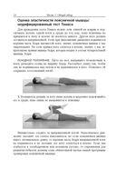 Поясница. Здоровье и гибкость — фото, картинка — 10