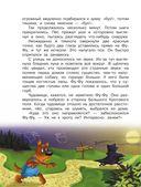 Все лучшие расследования Фу-Фу и Кис-Киса — фото, картинка — 10