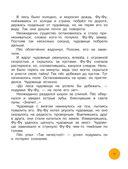 Все лучшие расследования Фу-Фу и Кис-Киса — фото, картинка — 11