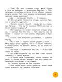 Все лучшие расследования Фу-Фу и Кис-Киса — фото, картинка — 15